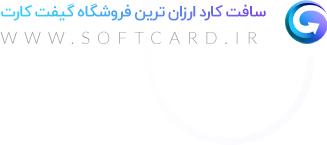 سافت کارد ارزان ترین فروشگاه گیفت کارت